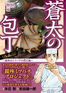 Q蒼太の包丁 Deluxe Vol.18 銀座のミツバチの教え編