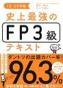 史上最強のFP3級テキスト 19-20年版 [ 高山 一恵 ]