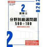 2級建築士分野別厳選問題500+100(令和2年度版)