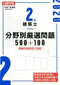 2級建築士分野別厳選問題500+100(令和2年度版) [ 日建学院教材研究会 ]