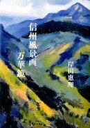 信州風景画万華鏡