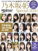 日経エンタテインメント! 乃木坂46 Special 2020