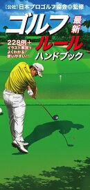 最新ゴルフルールハンドブック 228例+イラスト解説でよくわかる!使いやすい!! [ 日本プロゴルフ協会 ]