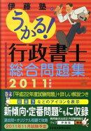 うかる!行政書士総合問題集(2011年度版)