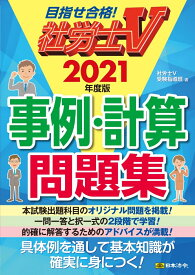 社労士V 2021年度版 事例・計算問題集 [ 社労士V受験指導班 ]