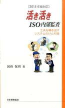 活き活きISO内部監査(2015年版対応)