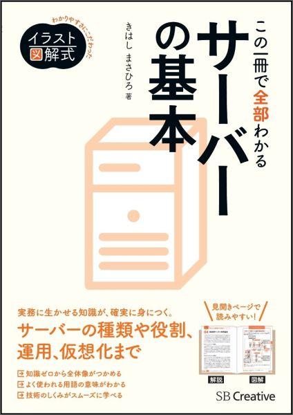 この一冊で全部わかるサーバーの基本 実務で生かせる知識が、確実に身につく (Informatics&IDEA) [ きはしまさひろ ]