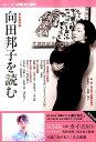 向田邦子を読む 完全保存版 (文春ムック オール讀物責任編集)