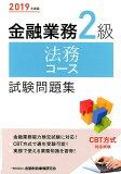 金融業務2級法務コース試験問題集(2019年度版)