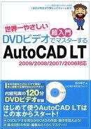 世界一やさしい超入門DVDビデオでマスターするAutoCAD LT