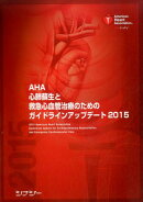 AHA心肺蘇生と救急心血管治療のためのガイドラインアップデート(2015)