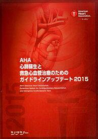 AHA心肺蘇生と救急心血管治療のためのガイドラインアップデート(2015) 日本語版 [ アメリカ心臓協会 ]