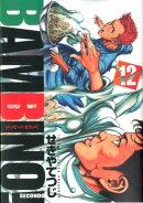 バンビ〜ノ! SECONDO(12)