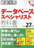 データベーススペシャリスト教科書(平成27年度)
