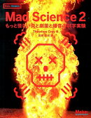 Mad Science(2)