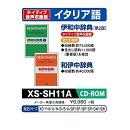 EX-word電子辞書追加コンテンツ XS-SH11A