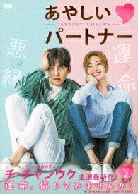 あやしいパートナー 〜Destiny Lovers〜 DVD-BOX2 [ チ・チャンウク ]