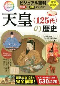 天皇〈125代〉の歴史 ビジュアル百科写真と図解でわかる! [ 山本博文 ]