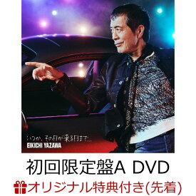 【楽天ブックス限定先着特典】いつか、その日が来る日まで… (初回限定盤A CD+DVD) (レコードコースター(タイプA)付き) [ 矢沢永吉 ]