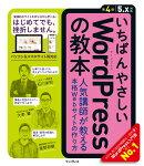 いちばんやさしいWordPressの教本第4版