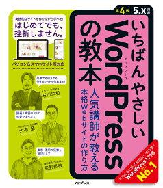 いちばんやさしいWordPressの教本第4版 人気講師が教える本格Webサイトの作り方 [ 石川栄和 ]