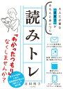 読みトレ 大人に必要な「読解力」がきちんと身につく [ 吉田裕子(国語講師) ]