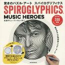 驚きのパズル・アート スパイログリフィクス 永遠のミュージックヒーロー