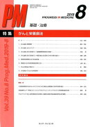 PROGRESS IN MEDICINE(Vol.39 No.8(201)
