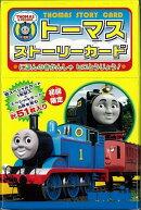 【バーゲン本】トーマスストーリーカード にほんのきかんしゃヒロとうじょう!