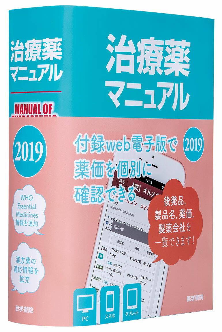 治療薬マニュアル 2019 [ 高久 史麿 ]