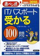 ITパスポート受かる100問(2009→2010年)