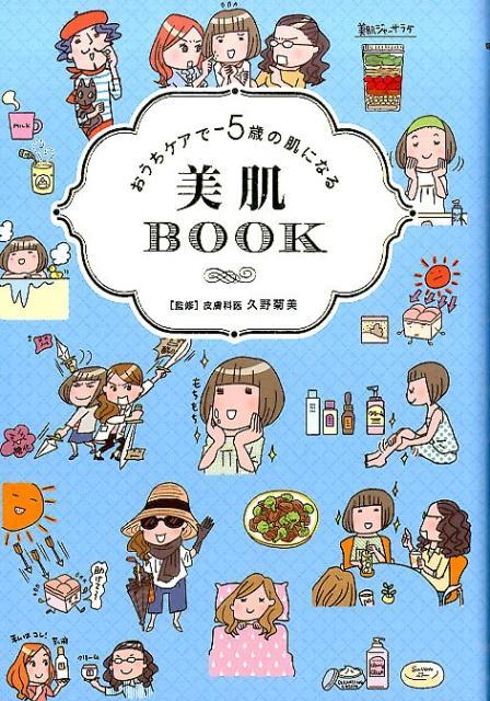 おうちケアでー5歳の肌になる美肌BOOK [ リベラル社 ]