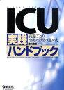 ICU実践ハンドブック [ 清水敬樹 ]