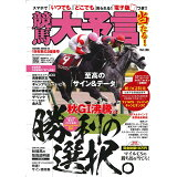 競馬大予言(19年秋G1佳境号) 総力G1特集:マイルCS/ジャパンC/チャンピオンズC (SAKURA MOOK)
