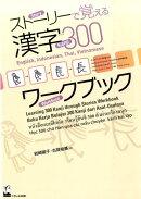 ストーリーで覚える漢字300ワークブック