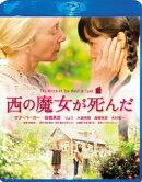 西の魔女が死んだ スペシャル・エディション【Blu-ray】