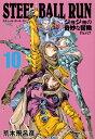 STEEL BALL RUN 10 ジョジョの奇妙な冒険 Part7 (集英社文庫(コミック版)) [ 荒木 飛呂彦 ]