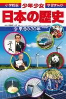 日本の歴史 平成の30年