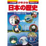 少年少女日本の歴史(第22巻) 平成の30年 (小学館版学習まんが)