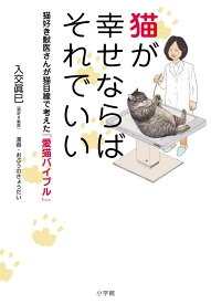 猫が幸せならばそれでいい 猫好き獣医さんが猫目線で考えた「愛猫バイブル」 [ 入交 眞巳 ]