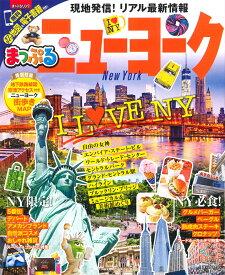 まっぷるニューヨーク (まっぷるマガジン)