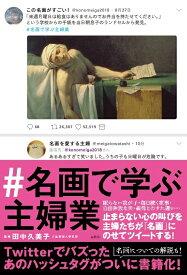 #名画で学ぶ主婦業 [ 田中久美子(美術史) ]