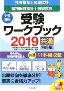 社会福祉士・精神保健福祉士国家試験受験ワークブック2019(共通科目編)