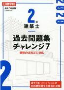 2級建築士過去問題集チャレンジ7(令和2年度版)
