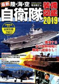 最新陸・海・空自衛隊装備図鑑(2019) (COSMIC MOOK) [ 菊池雅之 ]
