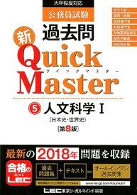 公務員試験過去問新Quick Master(5)第8版 大卒程度対応 人文科学 1 日本史・世界史 [ 東京リーガルマインドLEC総合研究所公務 ]