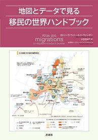 地図とデータで見る移民の世界ハンドブック [ カトリーヌ・ヴィトール・ド・ヴァンダン ]