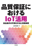 品質保証におけるIoT活用