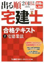 出る順宅建士合格テキスト(2018年版  2)