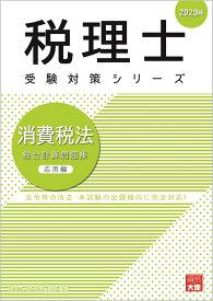 消費税法総合計算問題集応用編(2020年) (税理士受験対策シリーズ) [ 資格の大原税理士講座 ]